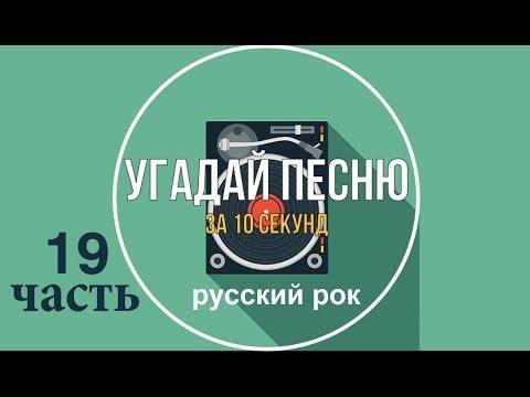 Угадай песню за 10 секунд. Русский рок. Ч.19.