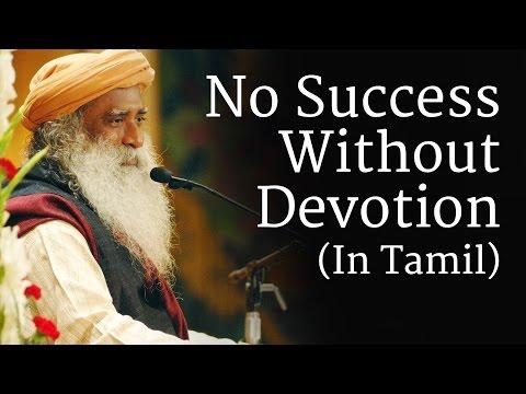 பக்தியால் வெற்றி கிடைக்குமா? There Is No Success Without Devotion-sadhguru Tamil Video video
