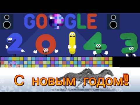 С новым годом! Годом синей лошади! Google Doodle 2014