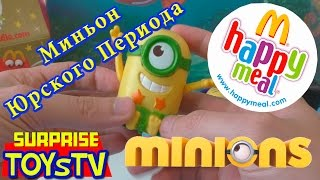 Миньон Юрского Периода из Хэппи Мил Макдональдс! MCDonalds Happy Meal Jurassic Minion!