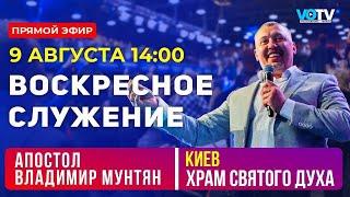 Владимир Мунтян / Воскресное служение онлайн / 9 августа 14:00