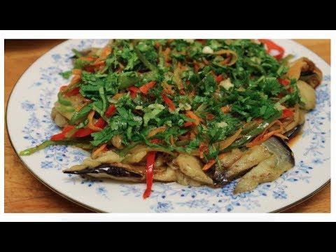 Дунганский Рецепт Холодных Баклажан | Салат из баклажанов