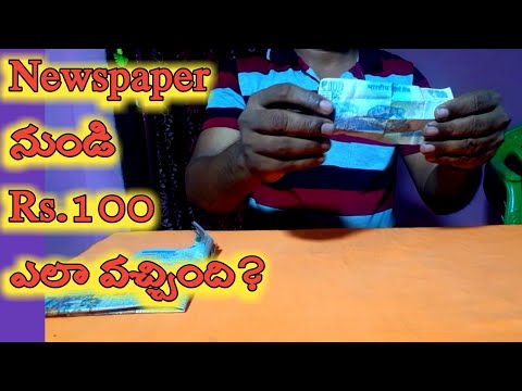 కాగితం నుండి Rs.100ఎలా తీస్తారు?Easy Telugu tricks