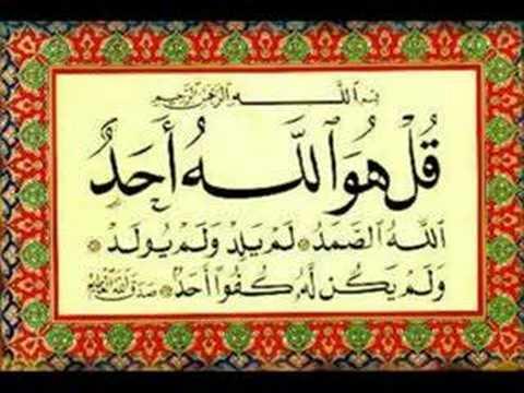 قراءة جميلة جدا لسورة الإخلاص - الشيخ عبد الباسط عبد الصمد