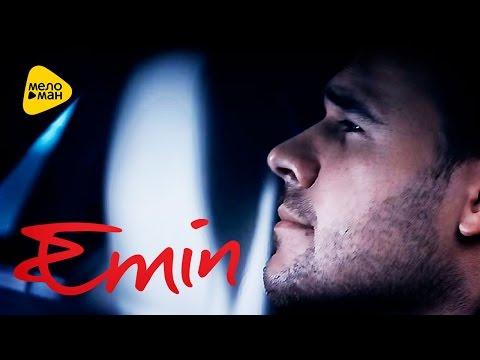 Emin - Я Лучше Всех Живу