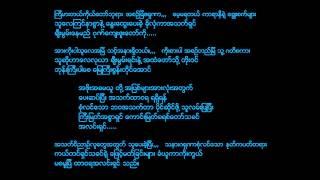 Irene Zin Mar Myint - A Lin Shin