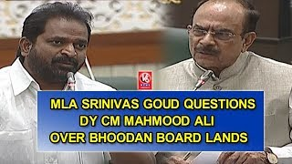 TRS MLA Srinivas Goud Questions Dy CM Mahmood Ali Over Bhoodan Board Lands | TS Assembly
