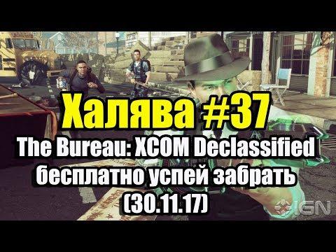 Халява #37 (30.11.17). The Bureau: XCOM Declassified бесплатно успей забрать