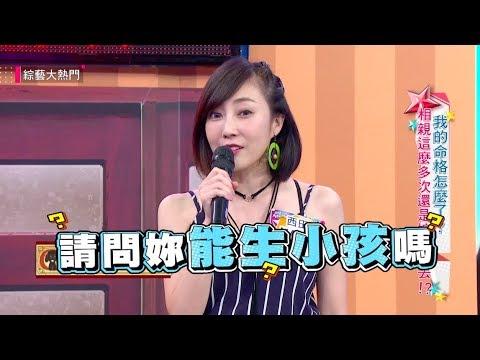 【什麼?!NANA跟日本人相親,見面第一個問題竟讓全場傻眼!!】綜藝大熱門  精華