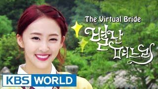 The Virtual Bride | 별난 며느리 [Preview]