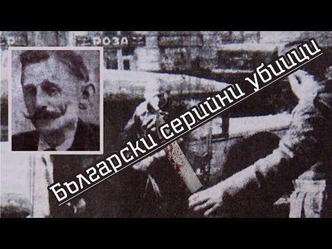 Топ 5 брутални серийни убийци от България