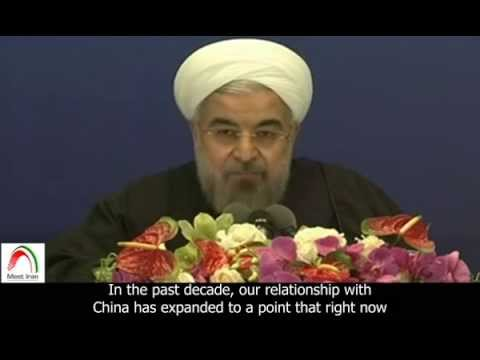 [English sub]. Rouhani on Iran-China relations.
