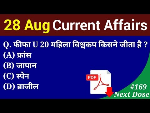 Next Dose #169   28 August 2018 Current Affairs   Daily Current Affairs   Current Affairs In Hindi