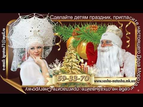 Новый год 2014 сценарий от Саша и Наташа