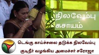 டெங்கு காய்ச்சலை தடுக்க நிலவேம்பு குடிநீர் வழங்கிய அமைச்சர் சரோஜா  | #LetsFightDengue