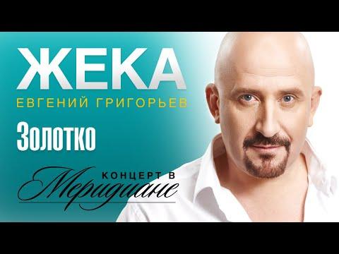 Жека (Евгений Григорьев) - Золотко (концерт в Меридиане) official video