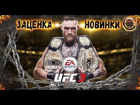 UFC 3 - Заценка: Новые Механики, Новые Бойцы