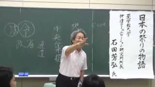 講師:石田芳弘