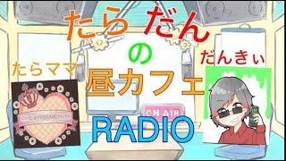 【雑談ラジオ】たらだんの夜カフェ【ママ実況】