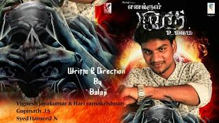Eanakul Oru Ulagam - Tamil Short Film