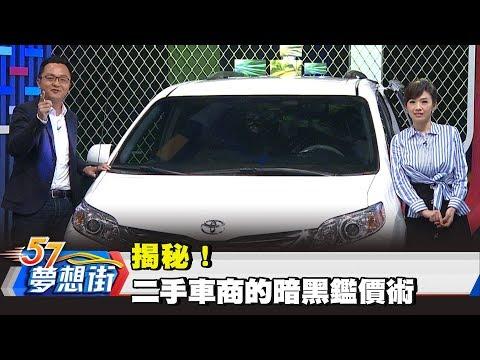 台灣-夢想街57號-20180308 揭秘! 二手車商不為人知的暗黑鑑價術