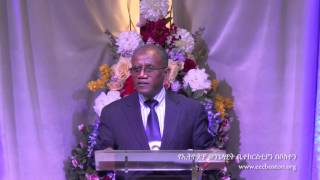 Ethiopian Evangelical Church Boston 2016 Part  3 Pastor Tesfaye Gabiso amazing preaching