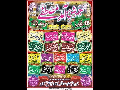 live Jashan Pak 18 rabi-ul-awal Dhalyala Gulberg islamabad 2019