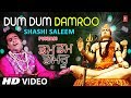 Dum Dum Damroo I Punjabi Shiv Bhajan I SHASHI SALEEM I Full HD Video I T-Series Bhakti Sagar