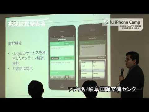 Gifu iPhone Camp ~岐阜県版iPhoneアプリ開発事業 完成披露発表会・体験会~
