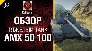 Тяжелый танк AMX 50 100 - обзор от Evilborsh [World of Tanks]