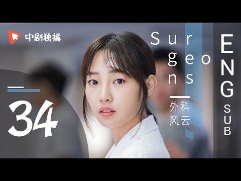 Surgeons  34 | ENG SUB 【Jin Dong、Bai Baihe】