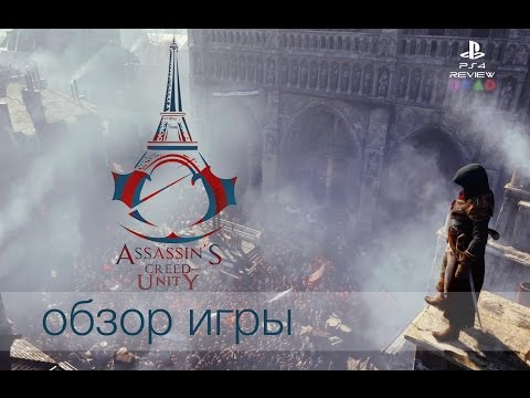 Assassin's Creed: Unity Обзор игры PS4