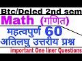 Btc/deled 2nd sem 60 गणित महत्वपूर्ण अति लघु उत्तरीय प्रश्न | Important 60 Math Questions