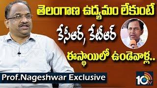 తెలంగాణా ఉద్యమం లేకుంటే KCR,KTR ఈస్థాయిలో ఉండేవాళ్లా.?Prof.Nageshwar Exclusive