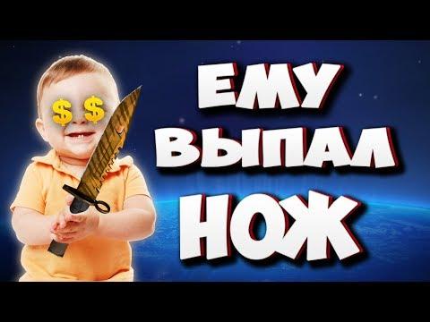 ШКОЛЬНИКУ ВЫПАЛ НОЖ ЗА 13 000 рублей!!! WTF ? ForceDrop ОТКРЫТИЕ КЕЙСОВ