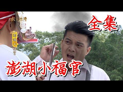 台劇-戲說台灣-澎湖小福官-全集