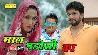 Mall Padosi Ka | Raju Punjabi, Sheenam Kaitholic | Kala Kundu, Miss Ada | Haryanvi Video Songs