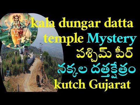 kala dungar datta kshetram telugu | paschimpir jackal dattatreya temple black hills  kutch mystery