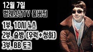 [12월7일 벌레소년TV] 풀버전