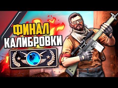 ЛУЧШИЙ ФИНАЛ КАЛИБРОВКИ (CS:GO)🔥