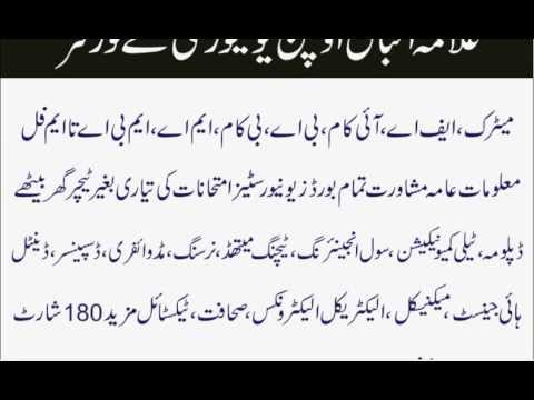 Allama Iqbal Open University - Assignments