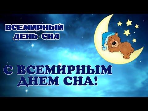 Поздравления с всемирным днём сна