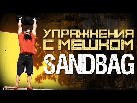 Упражнения с мешком SANDBAG. Домашний КроссФит от Бородача