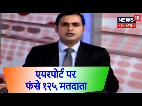 फ्लाइट की डिले की वजह से Lucknow Airport पर 125 से ज्यादा मतदाता फंसे
