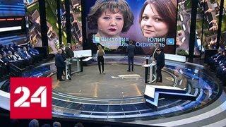 Британия передала Юлии Скрипаль предложение российского посольства - Россия 24