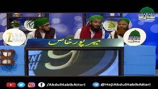 Zameen o Aasman me kon afzal hai aur kiyon (Short Clip) Haji Abdul Habib Attari