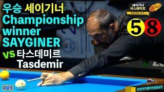 [Billiards득점샷] 세이기너 : 타스데미르 Sayginer vs Tasdemir (2019터키챔피언쉽결승)