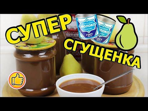 Сгущенка из Груш, Супер Вкусная   Condensed Milk from Pears