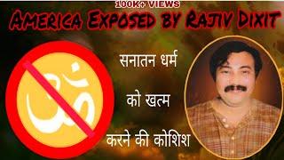 सनातन धर्म अंधविश्वास? - 1 Rajiv dixit explaining why snatan dharn is superstition