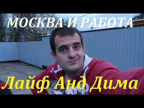 Стоит ли ехать на заработки в Москву (мифы и реальность)